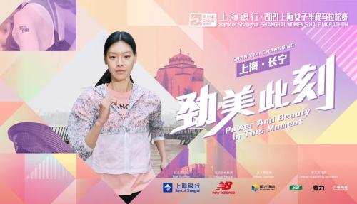 2021上海女子半程马拉松巡视岗急救志愿者招募